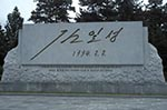 North_Korea;Korea;Korean;Asia;Communism;Communist;Marxist;Democratic_people;Koreanss_Republic_of_Korea;museum;Koryo_Museum;Kaesong