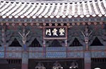 South_Korea;Korea;Korean;Asia;_Architecture;Art;Art_history;beliefs;Buddhism;Buddhist;Buddhism;Buddhist;religion;faith;beliefs;creed;creed;faith;religion;UNESCO;World_Heritage_Site;Gyeongsangbuk_do;Bulguksa_Temple